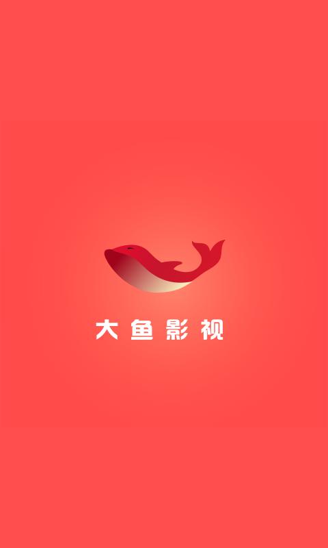 大鱼影视v2.1.3 高清/蓝光/无广告