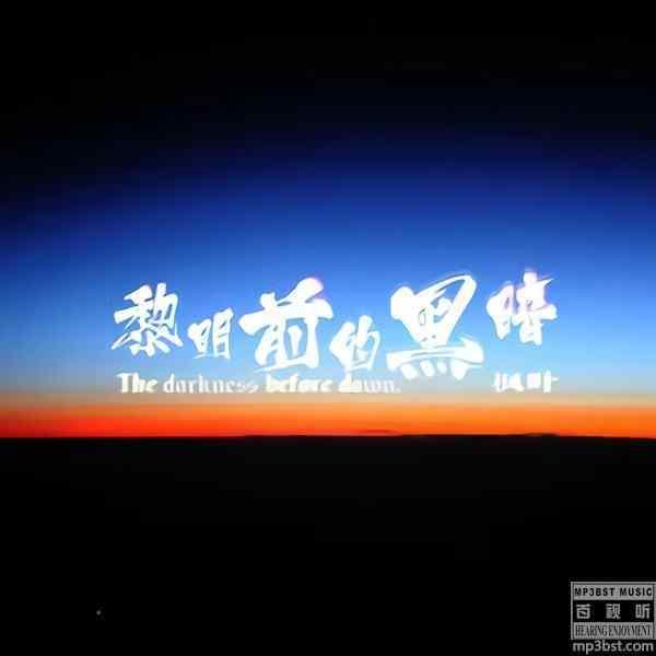枫叶 书岩 郝琪力 - 《黎明前的黑暗》无损单曲[FLAC+MP3]