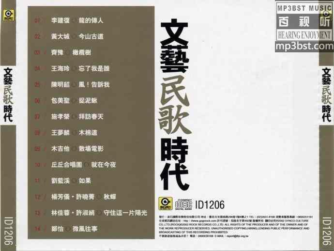 群星_-_《文艺民歌时代1》原汁原味的台湾校园民歌[FLAC无损]
