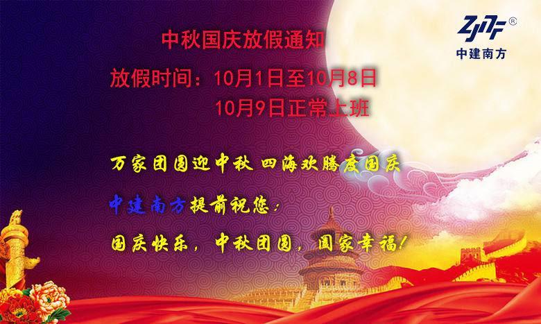 娱乐贝搏 | 喜迎中秋 欢度国庆