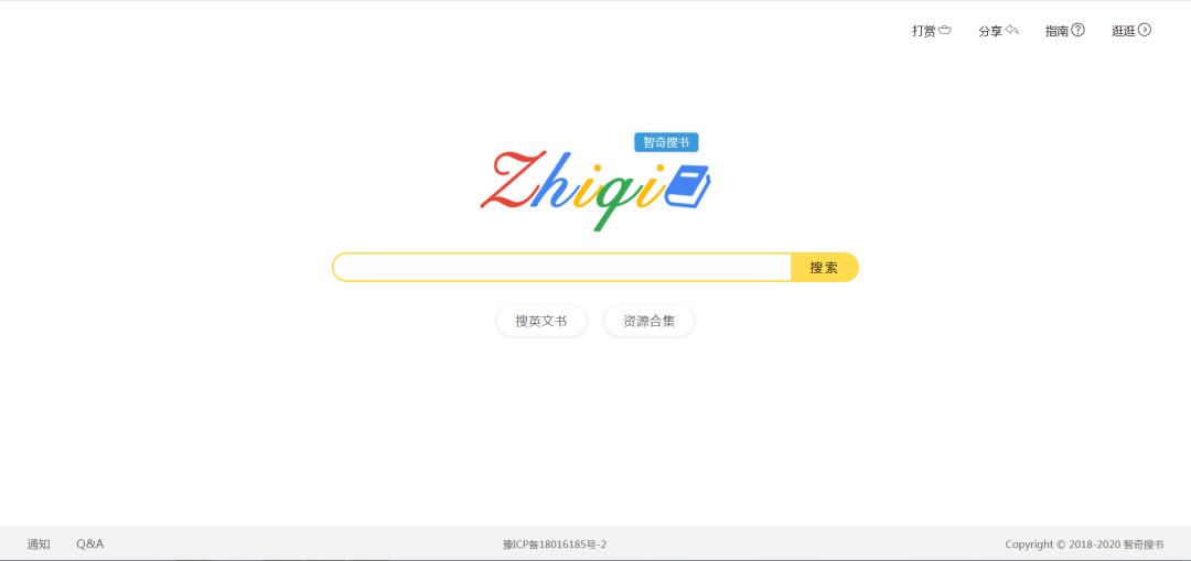 智·奇搜书 – 专业的电子书在线搜索引擎