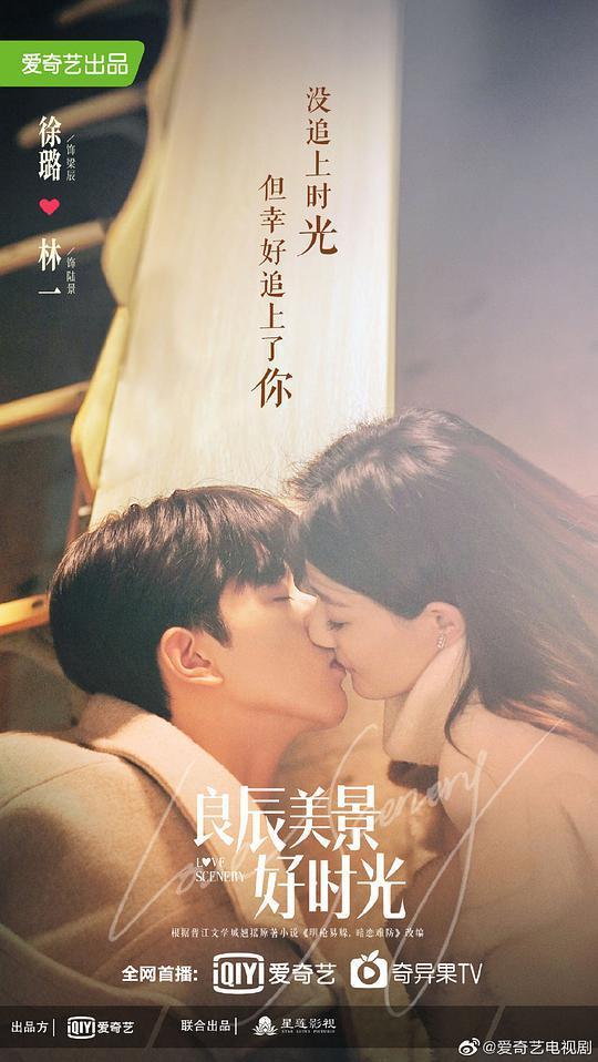 《良辰美景好时光》已于12月25号开机,20年5月21日杀青