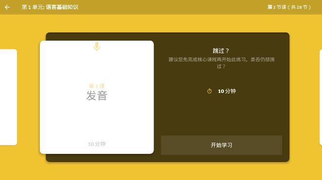 24国语言学习破解版安卓版下载v5.10.2