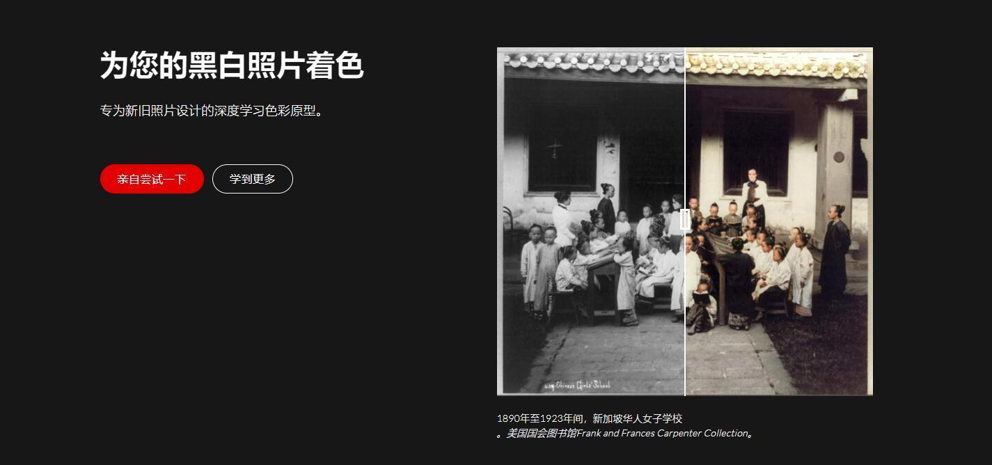 黑白老照片一键上色的在线工具