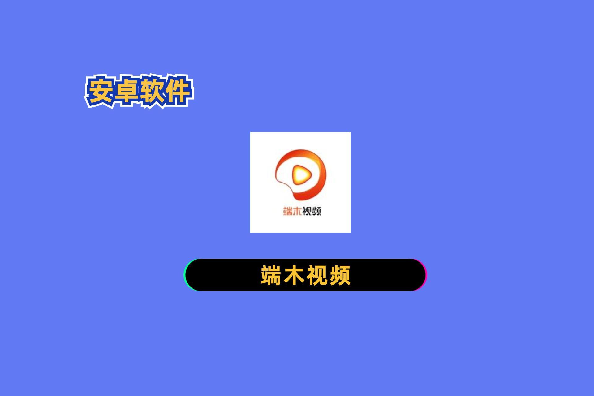 老司机特殊的视频软件:端木视频