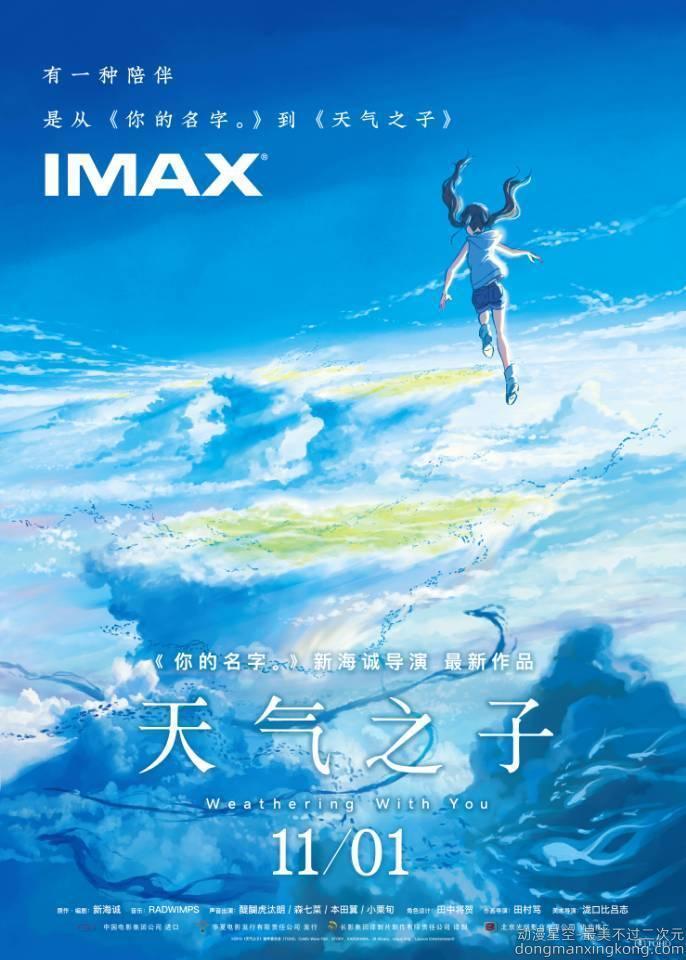 """《天气之子》IMAX海报发布 """"壁纸狂魔""""新海诚新尝试"""