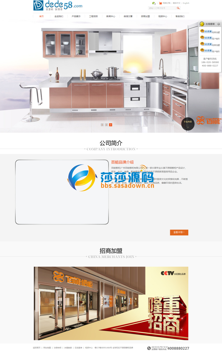 [织梦模板] 橱柜家具类企业公司网站织梦模板