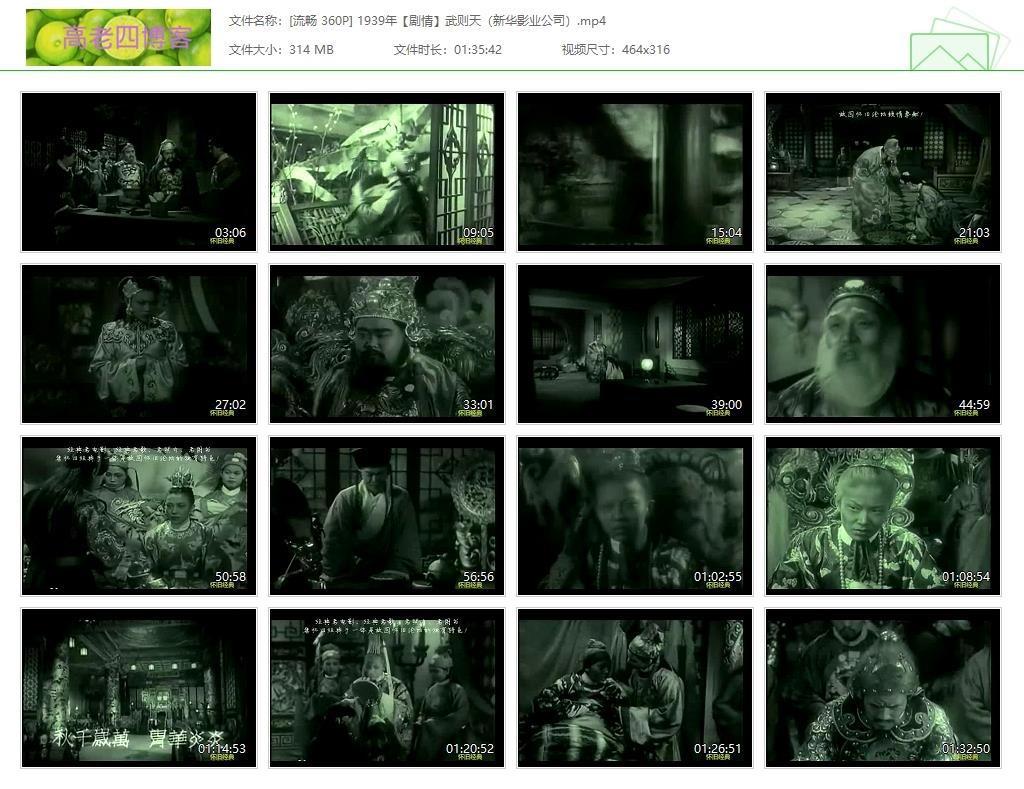 [全网最全] 十三部《武则天》系列电影电视剧高清合集分享的图片-高老四博客 第1张