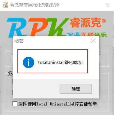 5fd9e5d53ffa7d37b3544263 电脑卸载工具(Total Uninstall)