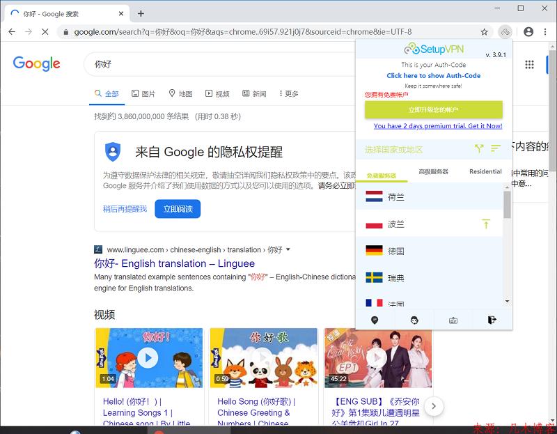 谷歌浏览器vpn插件,SetupVPN