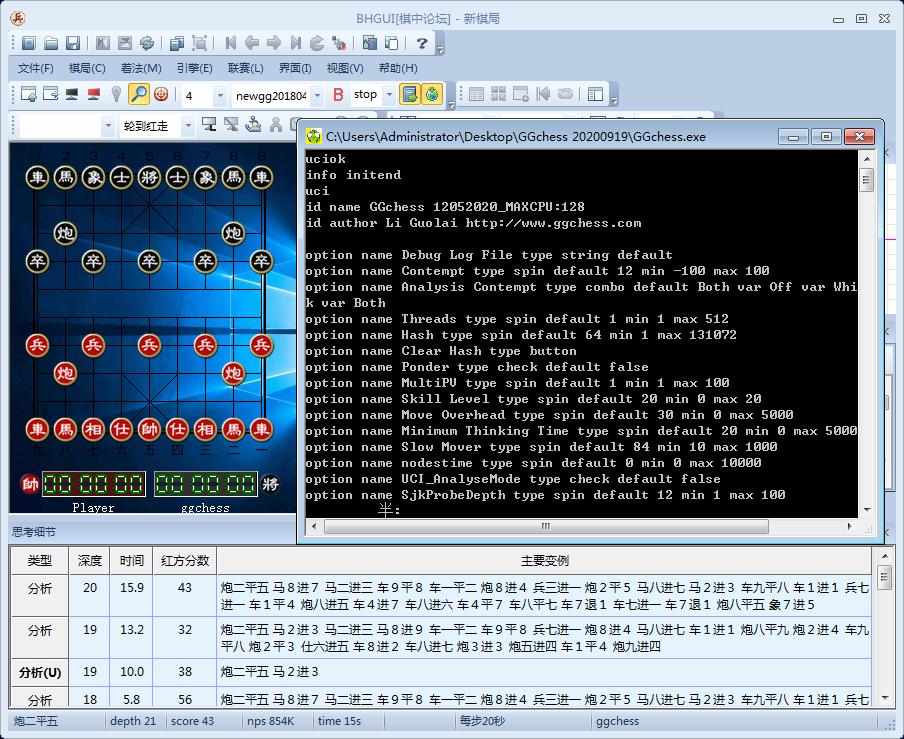 佳佳象棋神经网络版12052020引擎128核心下载