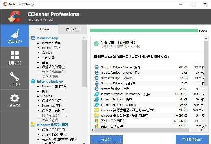 CCleaner绿色版电脑版下载v5.57