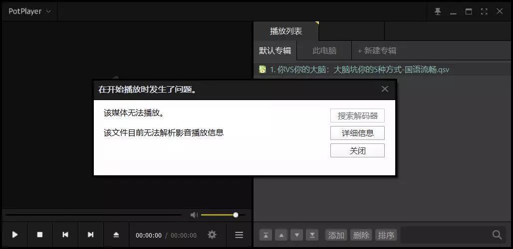 爱奇艺腾讯优酷视频MP4转换器工具