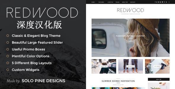 Redwood – 新闻博客资讯WordPress主题(已汉化)