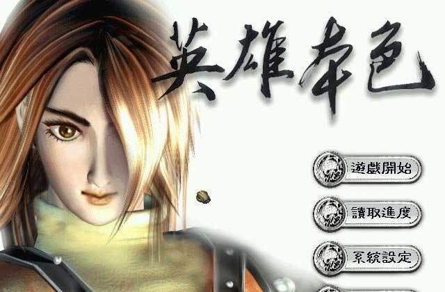 《pc蛋蛋走势规律教学设计_英雄本色 Hero》中文版百度云迅雷下载