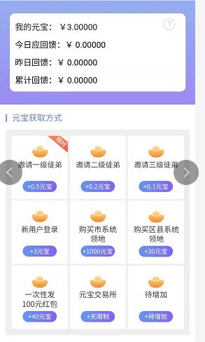 宝藏红包:注册送3元宝,一元宝分红0.5?12号开启分红。插图(2)