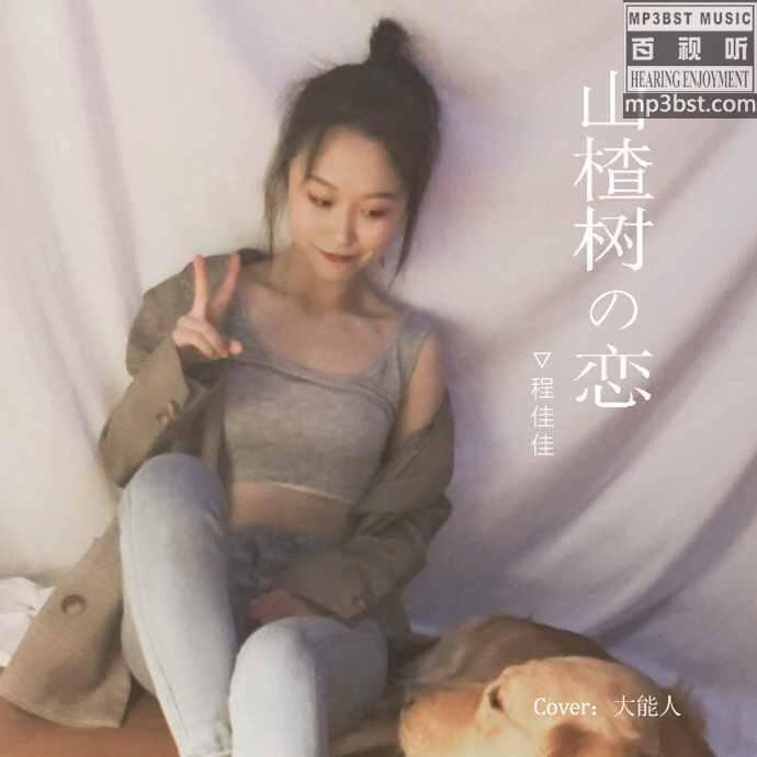 程jiajia - 《山楂树の恋》无损单曲[FLAC+MP3]