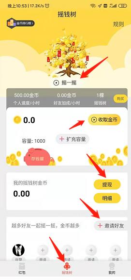 闪赚:类似闪电鸡,注册送摇钱树,能赚到钱?插图(2)