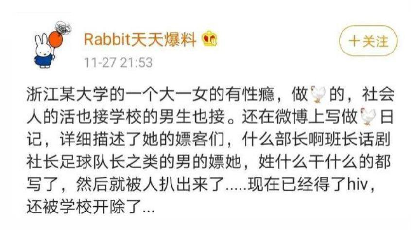 浙江农林大学女学生将卖Y经历写成小日记被爆料
