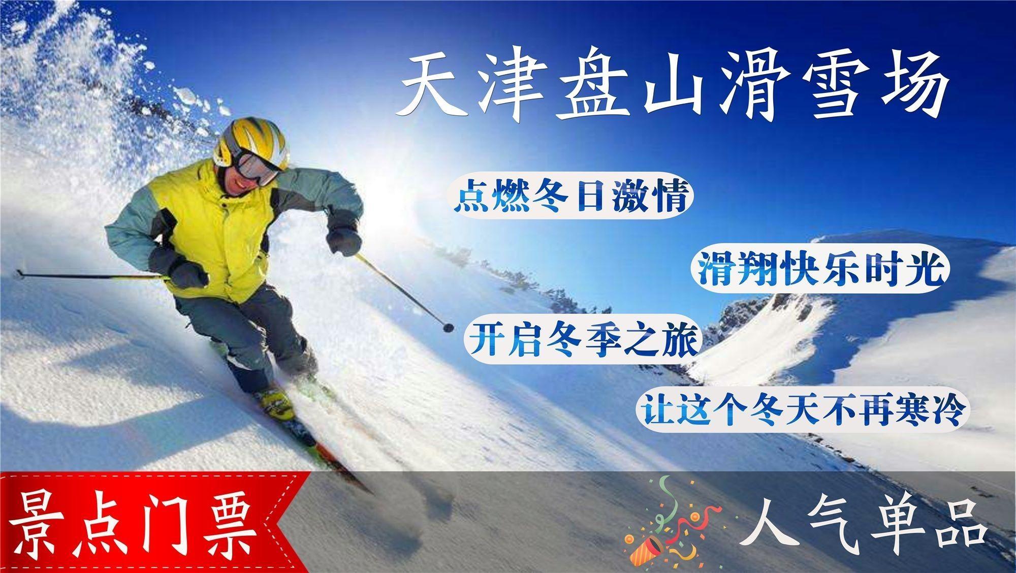 天津盘山滑雪场周末票(含雪具)不限时(成人票)