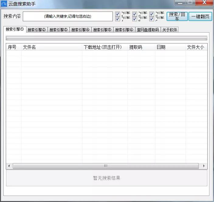 5f65e597160a154a67994ba2 搜索神器在手,全网资源我有--云盘搜索工具
