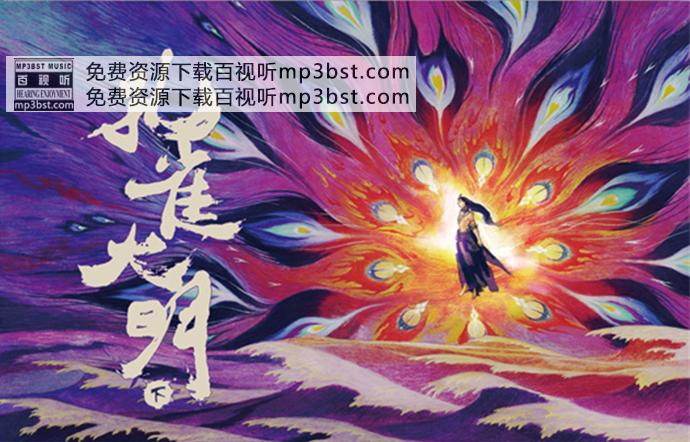 杨桐 (Toarey Yang) - 琉璃魂[无损高音质单曲FLAC+MP3]