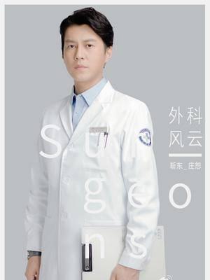 外科风云靳东CUT