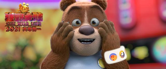 熊出没·狂野大陆百度云高清网盘,电影熊出没1080P版资源分享