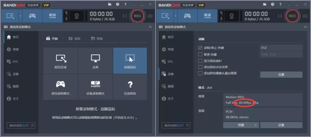 一款专业的视频录制软件--bandicam