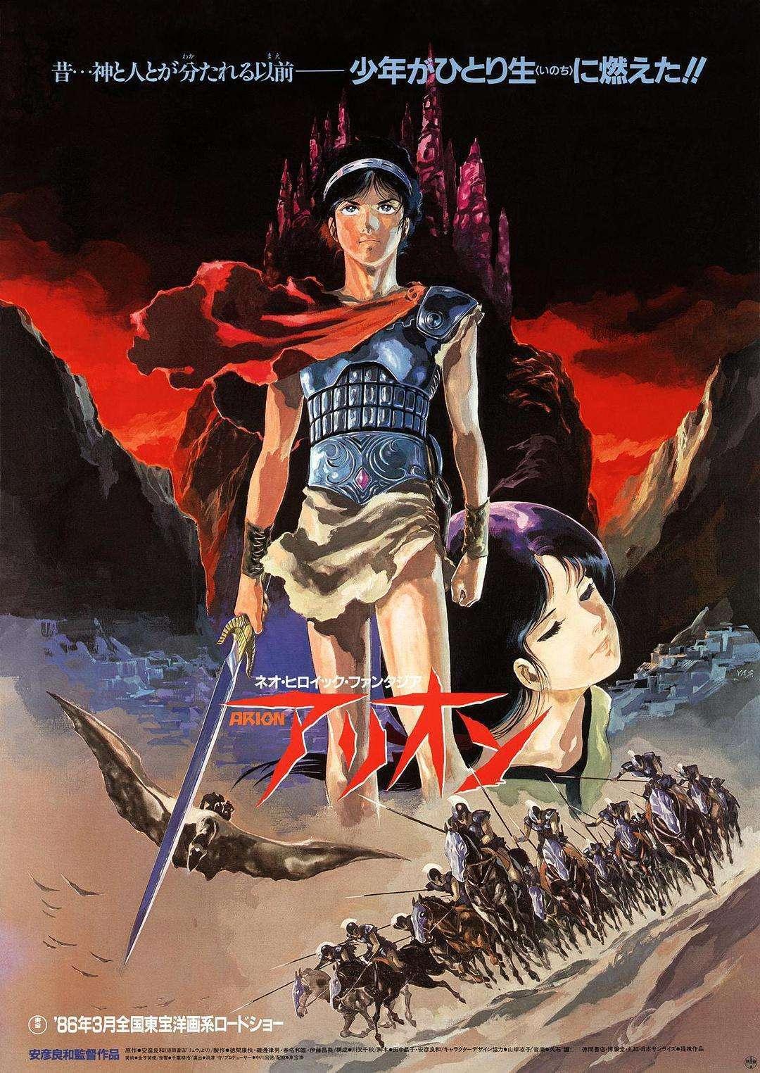 亚里安1080p(1986)百度云迅雷下载
