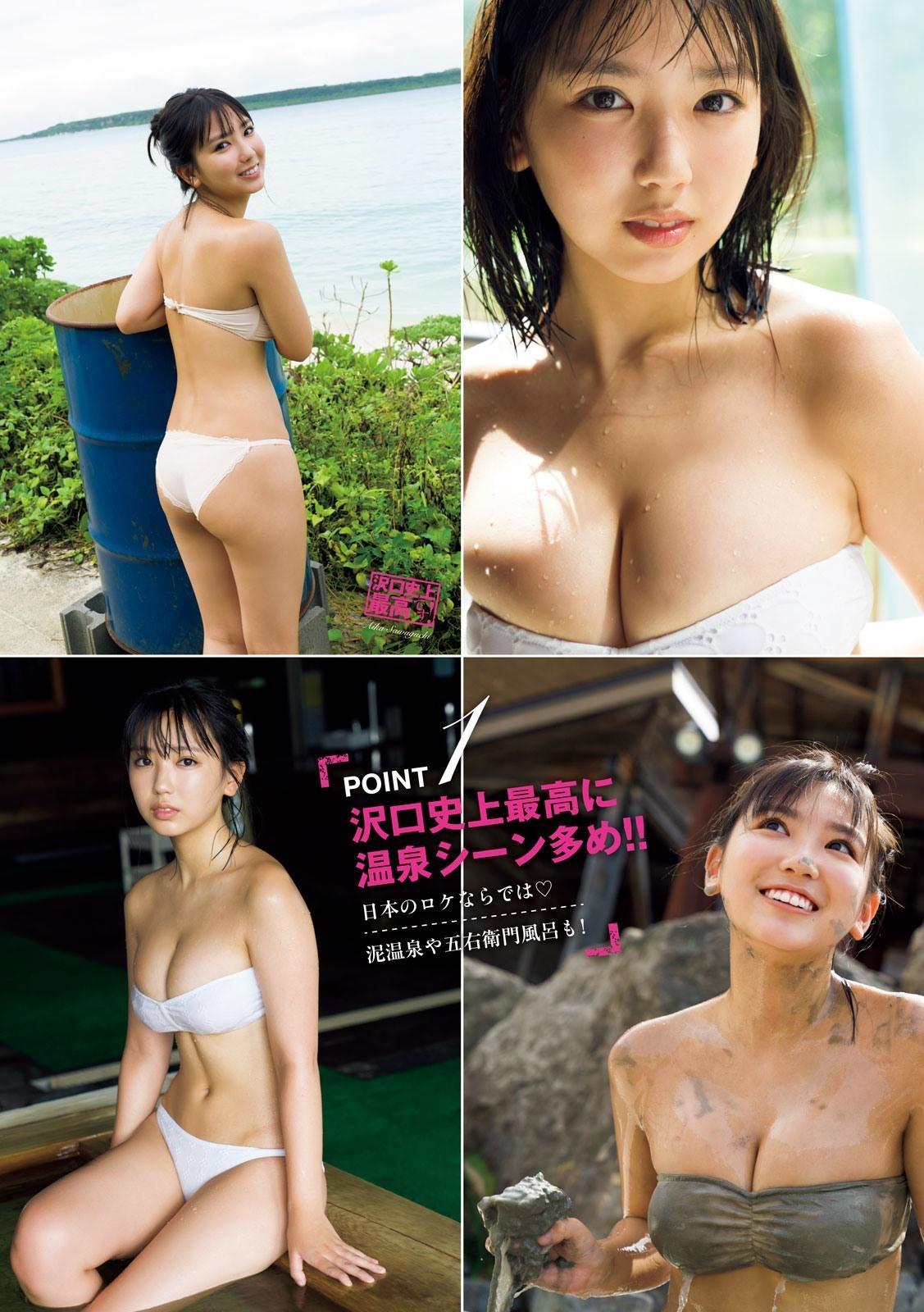 泽口爱华 Young Magazine