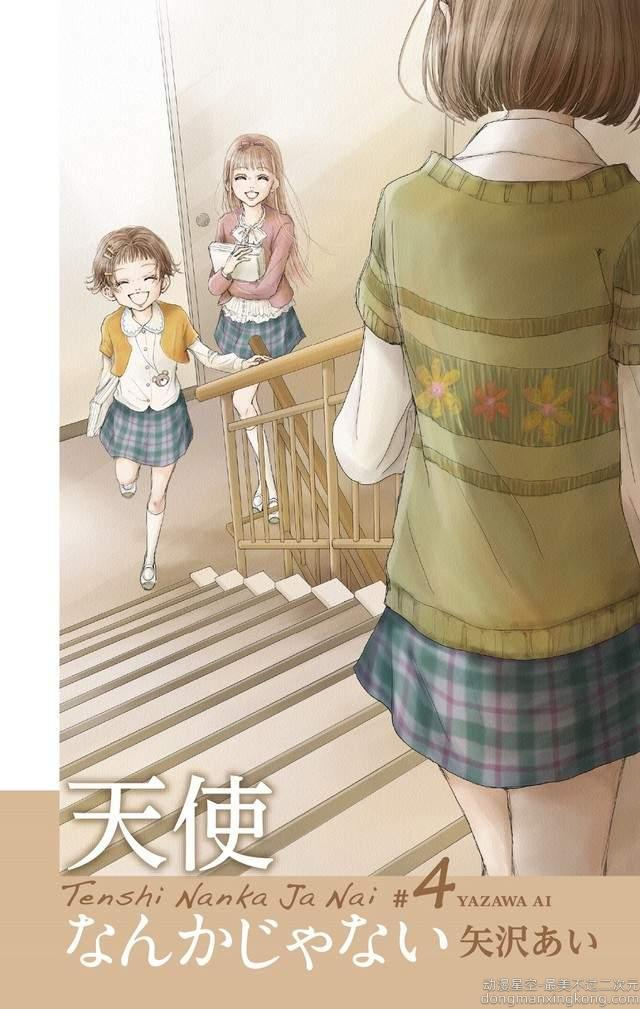 有生之年系列《矢泽爱谢谢大家的关心》老师还记得NANA吗......
