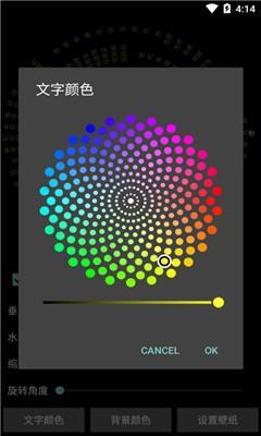 网红文字时钟v1.7安卓版下载