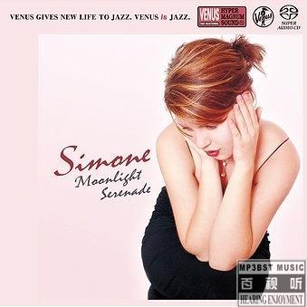 Simone - 《Moonlight Serenade (2.8MHz DSD)》[SACD DSD64  2.8MHz_1bit 高解析]