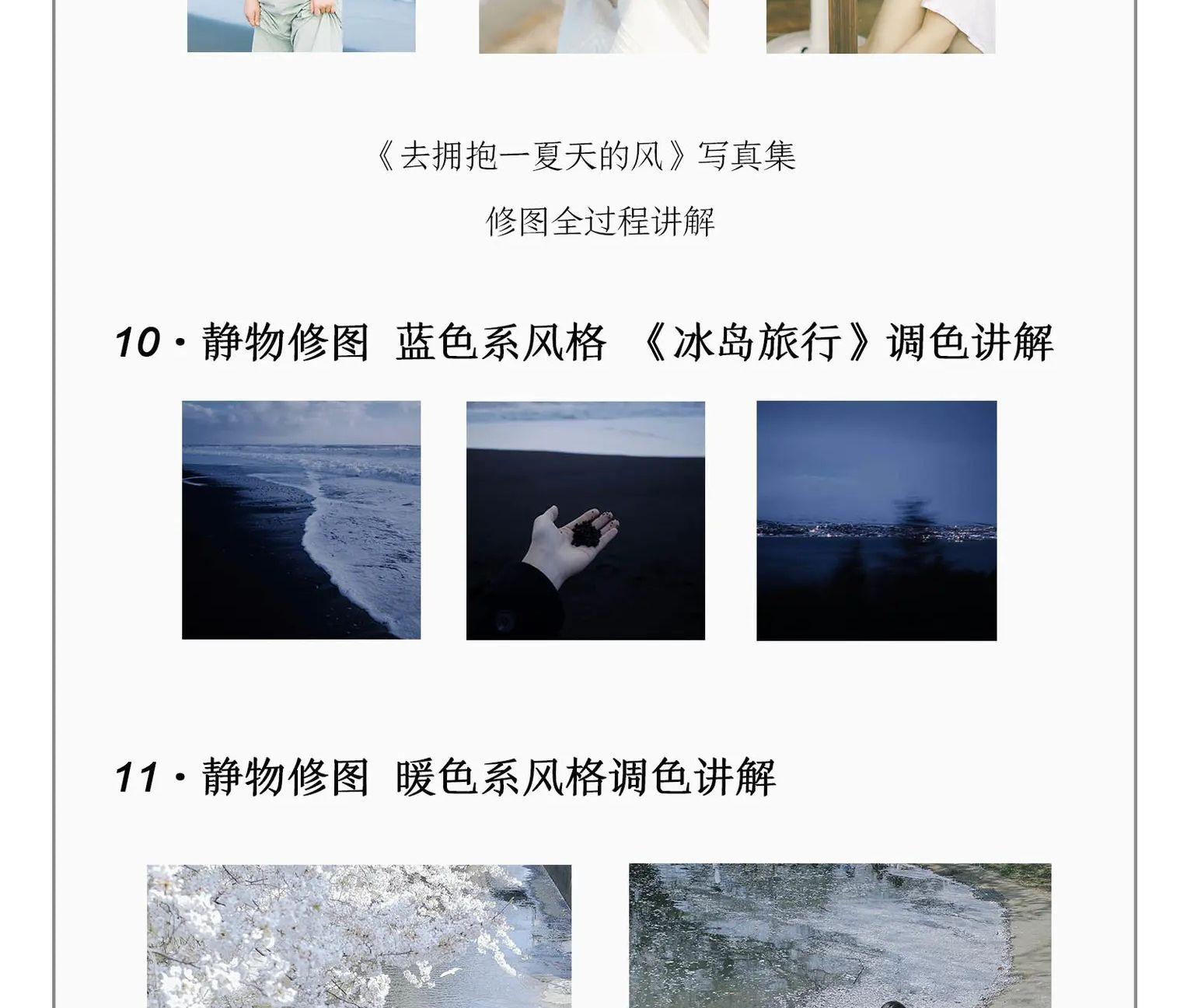 摄影教程-95后摄影师陈宇学长摄影课堂第9期静物人像前后期教程(7)