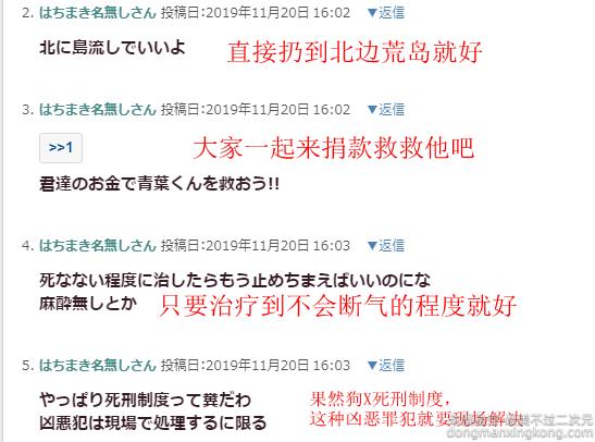 日媒传京阿尼嫌犯治疗费上千万或税金负担 网友高呼死刑前先还债