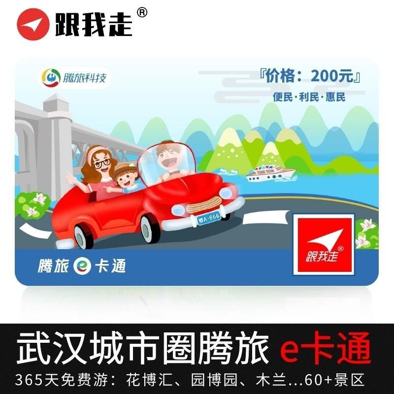 【自动发码,即买即用】武汉腾旅e卡通(城市圈e卡通)/含60+景区年卡(激活之日起,365天有效)