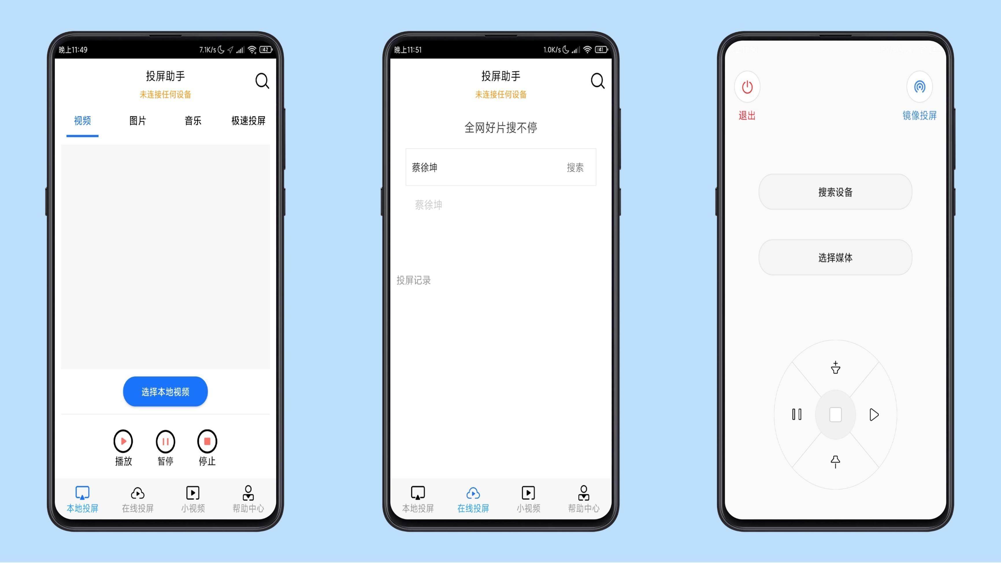 手机投屏优化版截图1