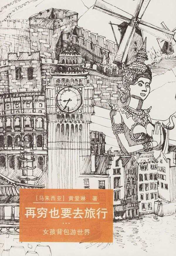 《再窮也要去旅行》   黃愛琳   txt+mobi+epub+pdf電子書下載