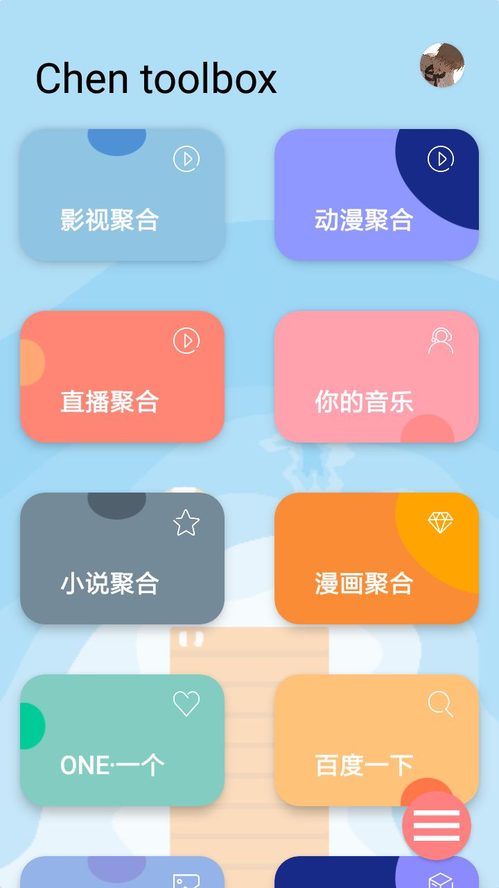 5ec65788c2a9a83be5c28fd7 聚合app-影视动漫小时直播