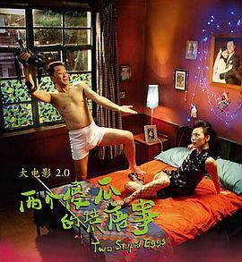 大電影2.0:兩個傻瓜的荒唐事