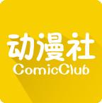 动漫社优化版