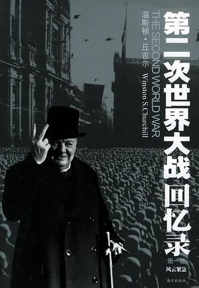 《第二次世界大戰回憶錄》  丘吉爾   txt+mobi+epub+pdf電子書下載