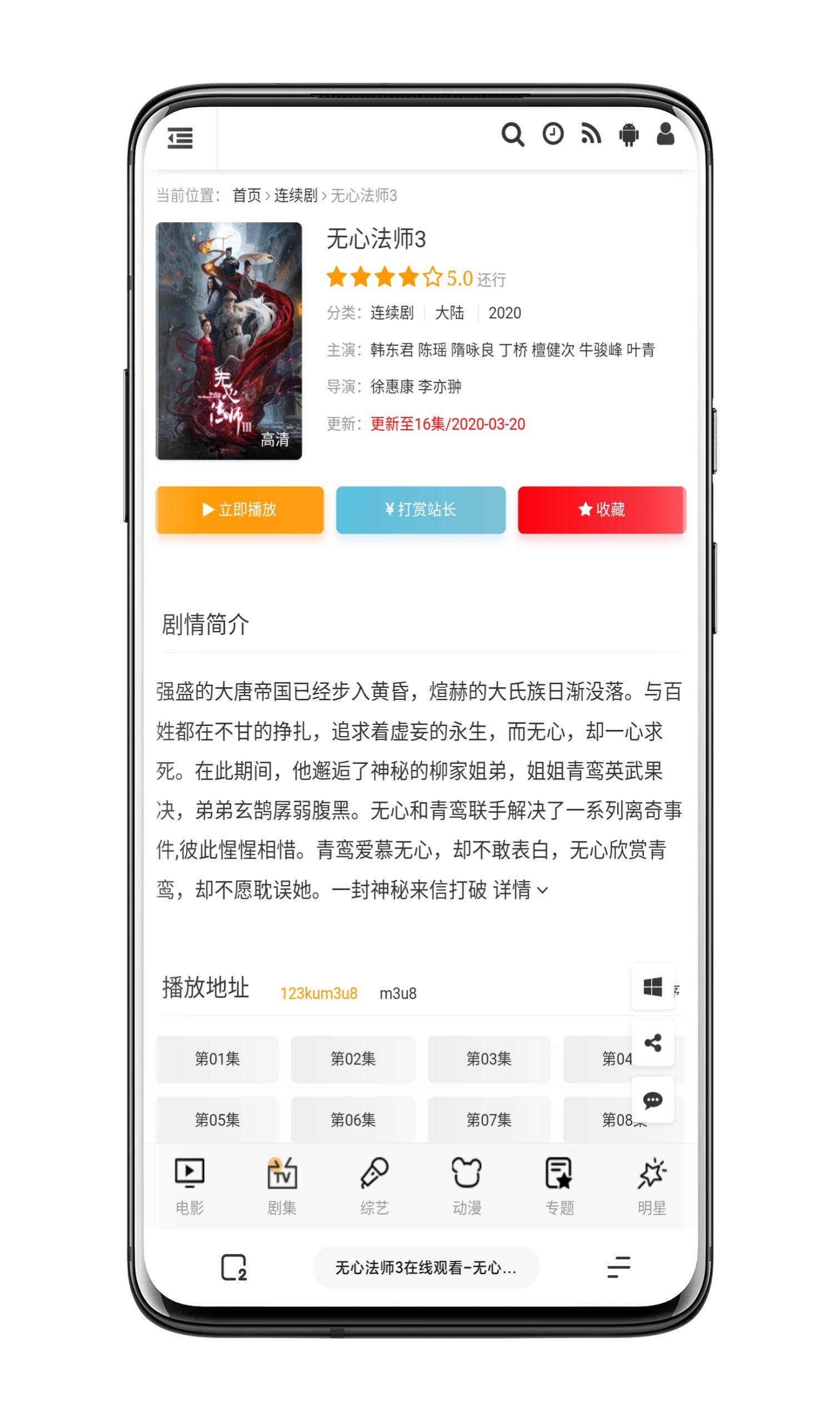首途二十四套迅雷下载的侧栏样式苹果CMSv10模板