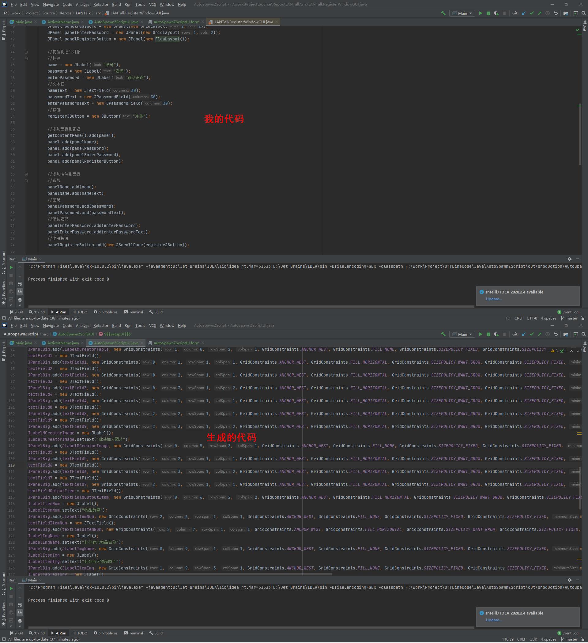 IDEA 生成的 UI 代码和我的代码对比