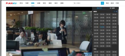 超级强大的观影网站--pianku