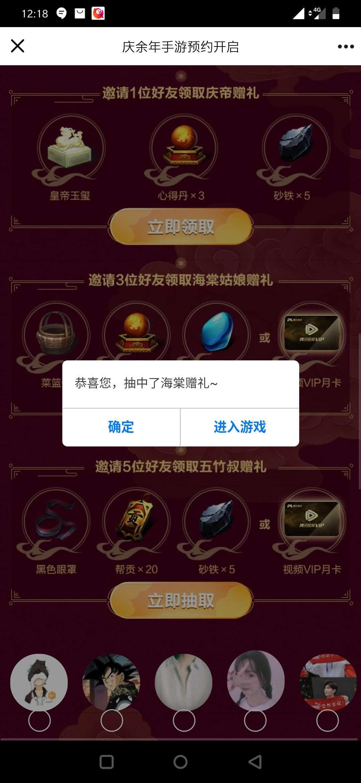"""""""庆余年""""手游预约抽腾讯视频VIP"""