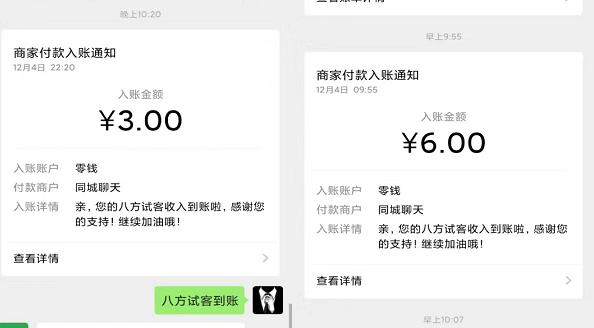 【变现9元】八方试客:每天撸3元怎么玩?插图