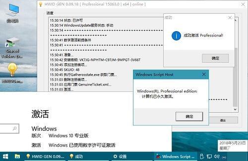 HWIDGen v62.01-win10永久激活工具电脑版下载