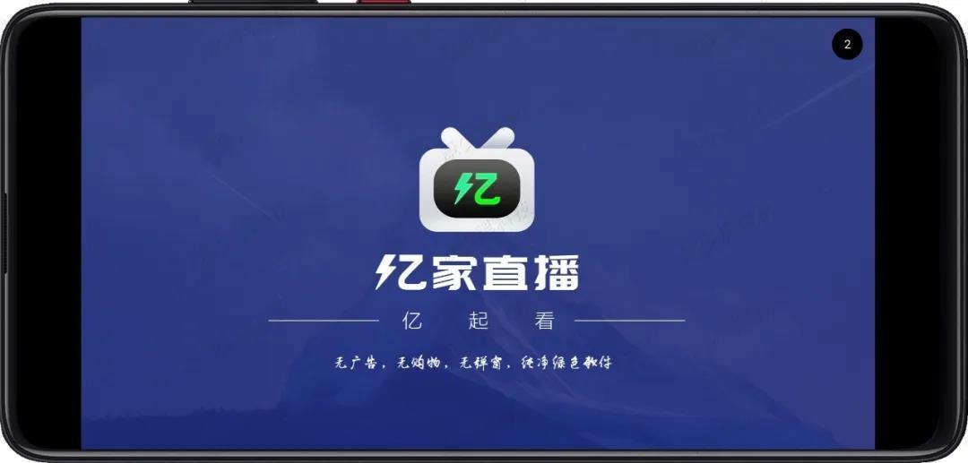 一款无广告、无购物、无弹窗的高清绿色直播软件---亿家直播